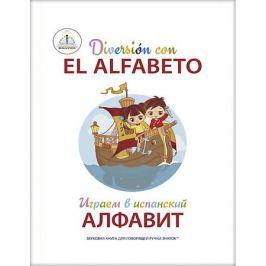 Знаток Книга для говорящей ручки Знаток Играем в испанский алфавит