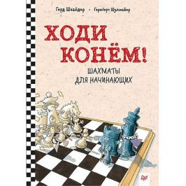 ПИТЕР Шахматы для начинающих