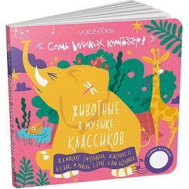 VoiceBook Интерактивная книга 7 великих композиторов: 7 хитов классической музыки, посвящённой животному миру