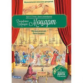 Издательство Контэнт Музыкальная классика для детей Моцарт В., с диском