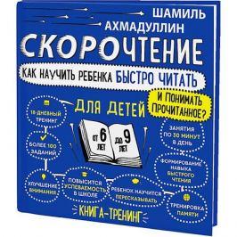 Филипок и К Книга-тренинг