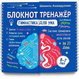 Филипок и К Система тренировки интеллекта для детей 6-7 лет