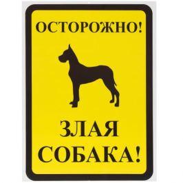 Знак «Осторожно злая собака»