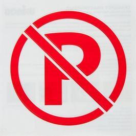 Трафарет «Парковка запрещена» 20х20 см