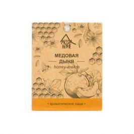 Саше ароматическое «Медовая Дыня»