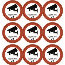 Наклейка «Видеонаблюдение» 100х100 мм пластик, 9 шт.