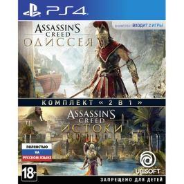 Assassins Creed: Одиссея и Истоки PS4, русская версия