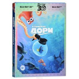 В поисках Дори 3D и 2D (2 Blu-ray)