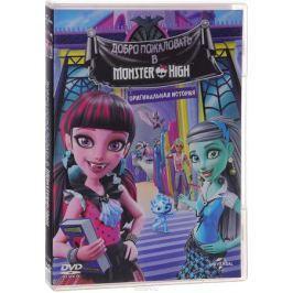 Monster High: Добро пожаловать в школу монстров