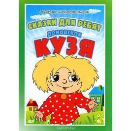 Сказки для ребят, Домовенок Кузя: Сборник мультфильмов