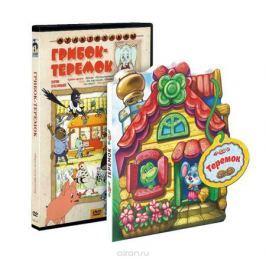 Грибок-теремок (сборник мультфильмов) (DVD + книга)