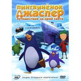 Пингвиненок Джаспер: Путешествие на край света