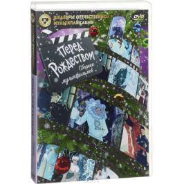 Перед рождеством: Сборник мультфильмов