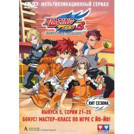 Blazing Teens 3: Блестящая команда, выпуск 5, серии 21-25