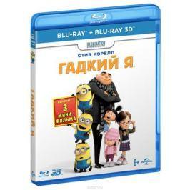 Гадкий Я 3D и 2D (2 Blu-ray)
