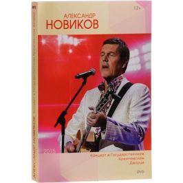Александр Новиков: Концерт в Государственном Кремлевском Дворце 2015