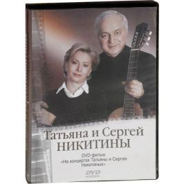 Татьяна и Сергей Никитины: