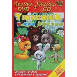 Ушастик и его друзья. Репка (DVD + CD)