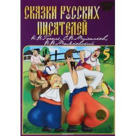 Сказки русских писателей. Выпуск 5
