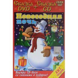 Новогодняя ночь. Снежная королева (DVD + CD)