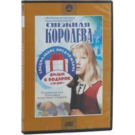 Снежная королева (х/ф + м-ф) (2 DVD)
