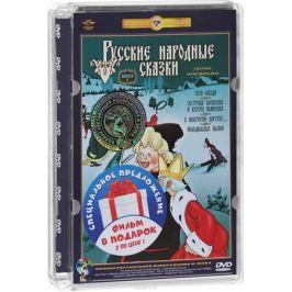 Русские народные сказки: Выпуски 1 и 2 (2 DVD)