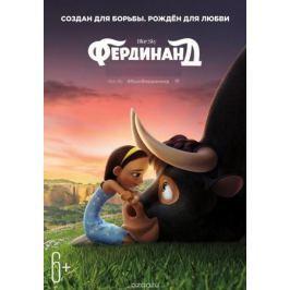 Фердинанд (Blu-ray)