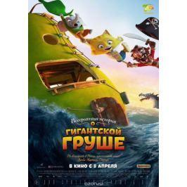 Невероятная история о гигантской груше (Blu-ray)