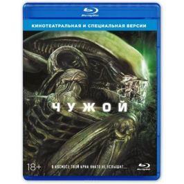 Чужой (Blu-ray)