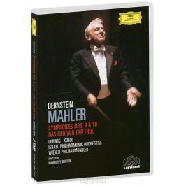 Mahler, Leonard Bernstein: Symponies Nos. 9 & 10 / Das Lied Von Der Erde (2 DVD)