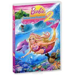 Barbie: Приключения Русалочки 2