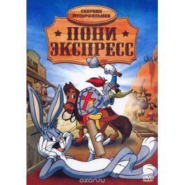Пони Экспресс: Сборник мультфильмов