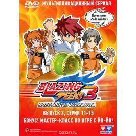 Blazing Teens 3: Блестящая команда, выпуск 3, серии 11-15