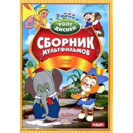 Сборник мультфильмов Уолта Диснея