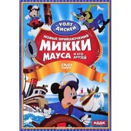 Walt Disney: Новые приключения Микки Мауса и его друзей