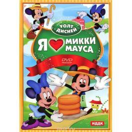Walt Disney: Я люблю Микки Мауса
