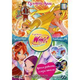 WINX Club: Школа волшебниц: Лучшие серии, специальный выпуск 14 (2 DVD)