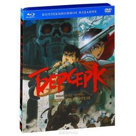 Берсерк. Золотой век: Фильм I. Бехерит Властителя (Blu-ray + DVD)