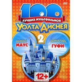 100 лучших мультфильмов Уолта Диснея: Выпуск 2