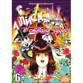 Алиса в Стране Чудес: Сборник мультфильмов