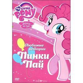 Мой маленький пони: Любимые истории Пинки Пай
