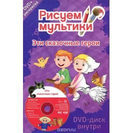 Эти сказочные герои: Сборник мультфильмов (DVD + раскраска)