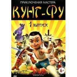 Приключения мастера кунг-фу: Выпуск 1