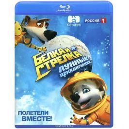 Белка и Стрелка: Лунные Приключения (Blu-ray)