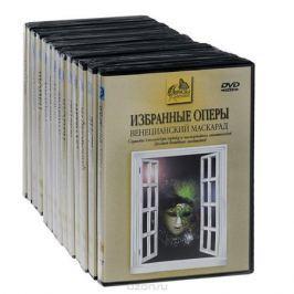 Образы классики (15 DVD)