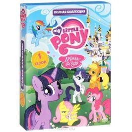 Мой маленький пони. Полная коллекция. Сезон 1 (5 DVD)