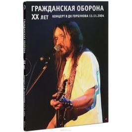 Гражданская оборона: XX лет. Концерт в ДК Горбунова 13.11.2004