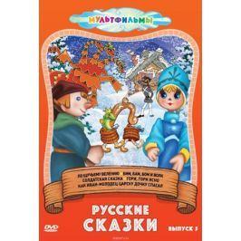 Русские сказки. Выпуск 5