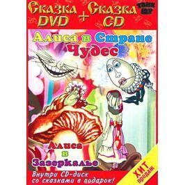 Алиса в Стране Чудес / Алиса в Зазеркалье (DVD + CD) Сборники отечественных и советских мультфильмов