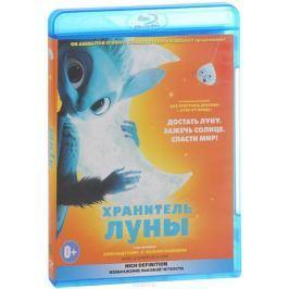 Хранитель Луны (Blu-ray)